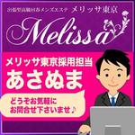 メリッサ東京