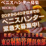 五反田 東京射精管理倶楽部