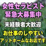 五反田 男性機能鍛錬道場