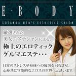 五反田 メンズエステ+エロe-body