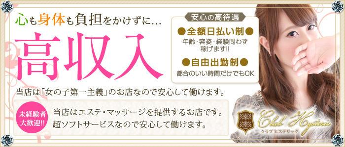 西中島・十三・梅田 クラブヒステリック
