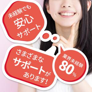 イマジン東京グループセラピスト求人サイト