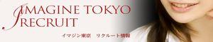 アロマエステ『イマジン東京』