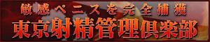 五反田出張M性感 東京射精管理倶楽部